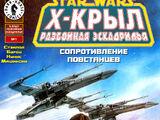X-wing. Разбойная эскадрилья: Сопротивление повстанцев