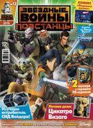 SWRMagazine EgmontRu-12-2016