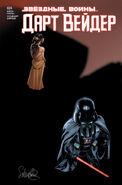 Darth Vader 24 RU