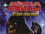 Звёздные войны: Дарт Вейдер и тюрьма-призрак (сборник)