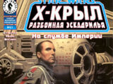 X-wing. Разбойная эскадрилья 21: На службе Империи, часть 1