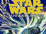 Звёздные войны. Заря джедаев 13: Война Силы, часть 3