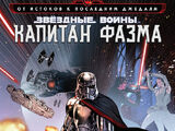 Звёздные войны: Капитан Фазма, часть 1