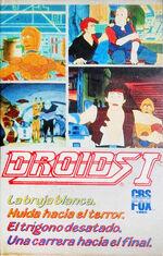 Droids I Spain VHS 1988