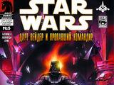 Звёздные войны: Дарт Вейдер и пропавший командир, часть 5