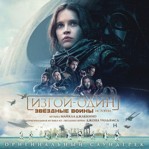 Трек к фильму музыка нет войны лего игры звездные войны 9