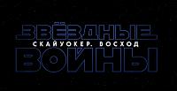 Han Solo spoiler