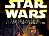 Тёмные силы: Агент повстанцев