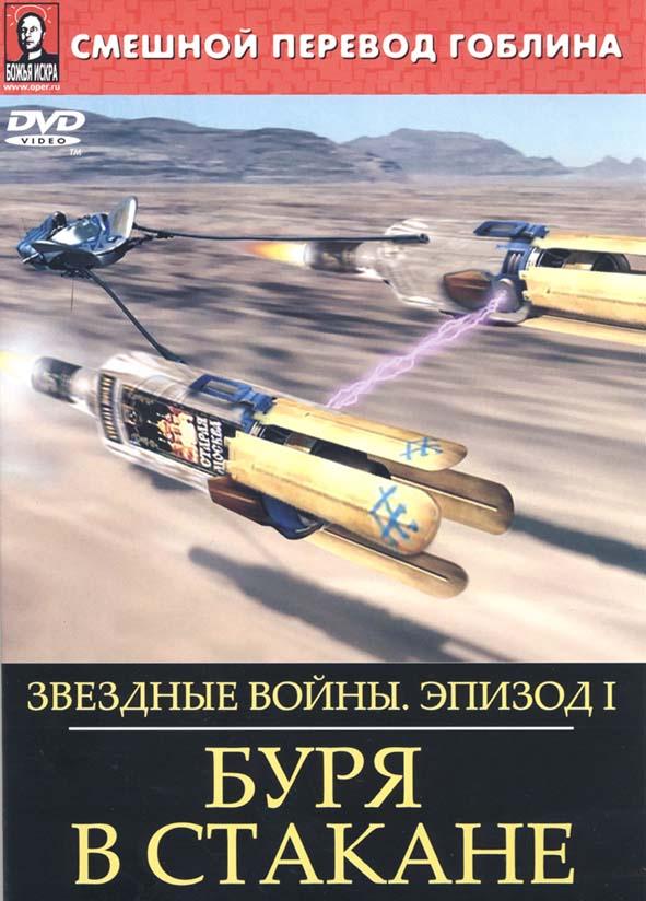 Звёздные войны: Эпизод 1 – Буря в стакане