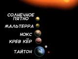 Система Тайтон