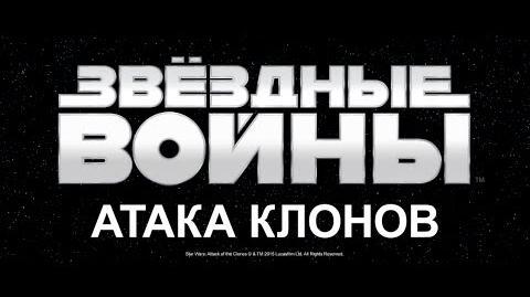 Звёздные Войны. Эпизод ll - ТРЕЙЛЕР