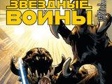 Звёздные войны 10: Столкновение на луне контрабандистов, часть 3