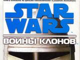 Звёздные войны: Войны клонов (роман)