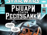 Звёздные войны. Рыцари Старой Республики 23: Рыцари страдания, часть 2