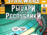 Звёздные войны. Рыцари Старой Республики 24: Рыцари страдания, часть 3