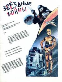 Ekran detyam 04 1991