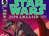 Звёздные войны. Заря джедаев 12: Война Силы, часть 2