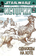 HothCover