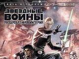 Звёздные войны: Раздробленная Империя, часть 4