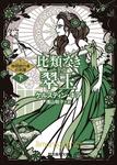 Emerald Green Japan 文庫 v2
