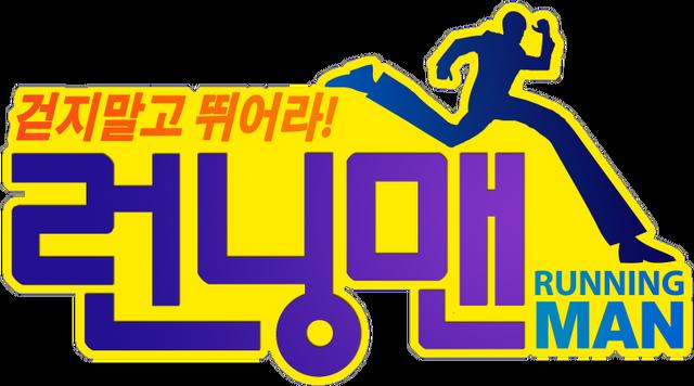 File:Running Man Banner.png
