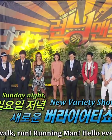 Episode 1 Korea Running Man Wiki Fandom