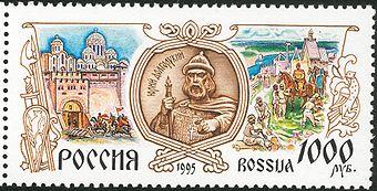 RusStamp1995RusVelKneze2