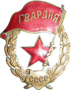 Soviet Guards Order