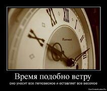 003 vremya