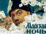 Майская ночь, или Утопленница (фильм, 1952)