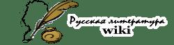 📚 Викия о литературе России 💐