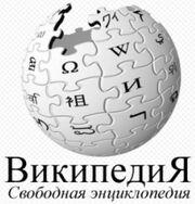 Вивипедия