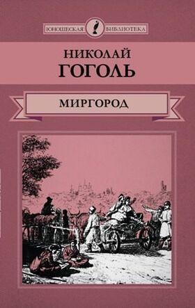 «Миргород» (Комсомольская правда, Директ-Медиа, 2014)