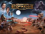 Звёздные войны: Вторжение (игра)