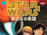 Звёздные войны: Новая надежда (манга), часть 1