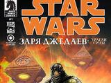 Звёздные войны. Заря джедаев 1: Шторм Силы, часть 1