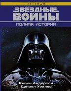 Essentialchronology rus Legends