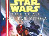 Звёздные войны. Эпизод I: Скрытая угроза (комикс)