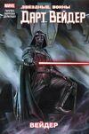 Star Wars Darth Vader TPB RU.jpg