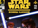 Звёздные войны: Войны клонов, часть 2