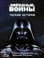Essentialchronology rus
