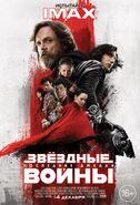 IMAX Poster TLJ Ru