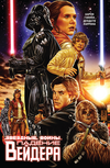 Vader Down TPB RU cover