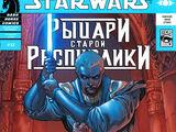 Звёздные войны. Рыцари Старой Республики 32: Оправдание, часть 1