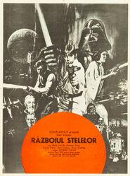 Star Wars Romanian poster 1978