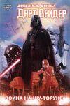 Darth Vader TPB 3 RU