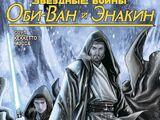 Звёздные войны: Оби-Ван и Энакин (сборник)