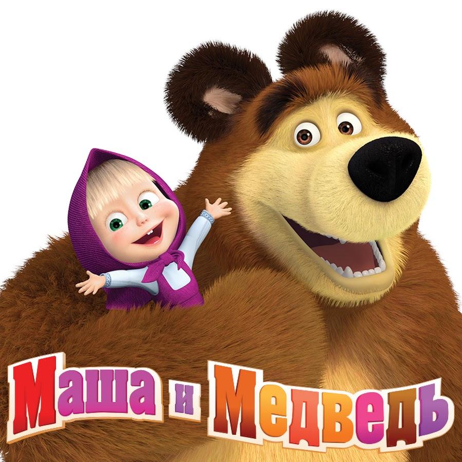 фото маша. и медведь