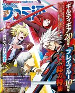 Weekly Famitsu magazine issue 539 features BlazBlue Cross Tag Battle front cover