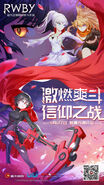 RWBY (bilibili mobile game pomotional material)